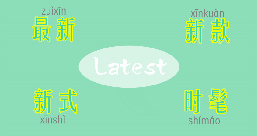 Latest In Chinese