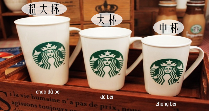 Starbucks Coffee In Chinese