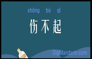 SHANGBUQI