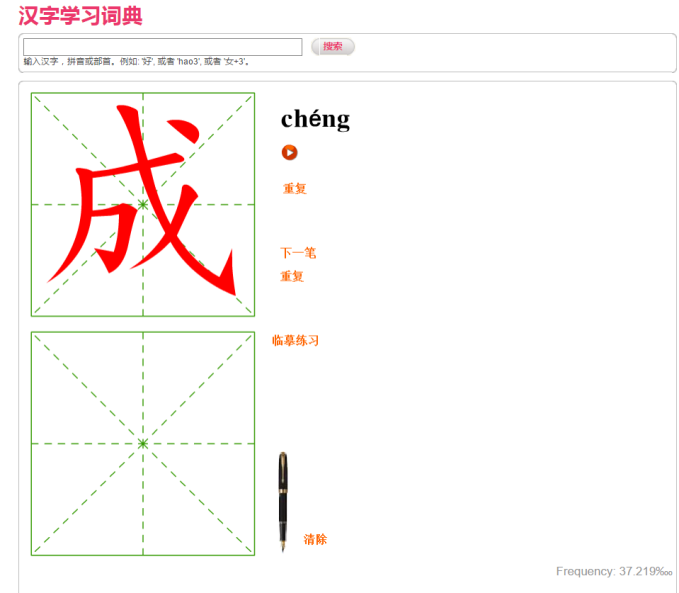Chinese Handwriting - chinesetimeschool
