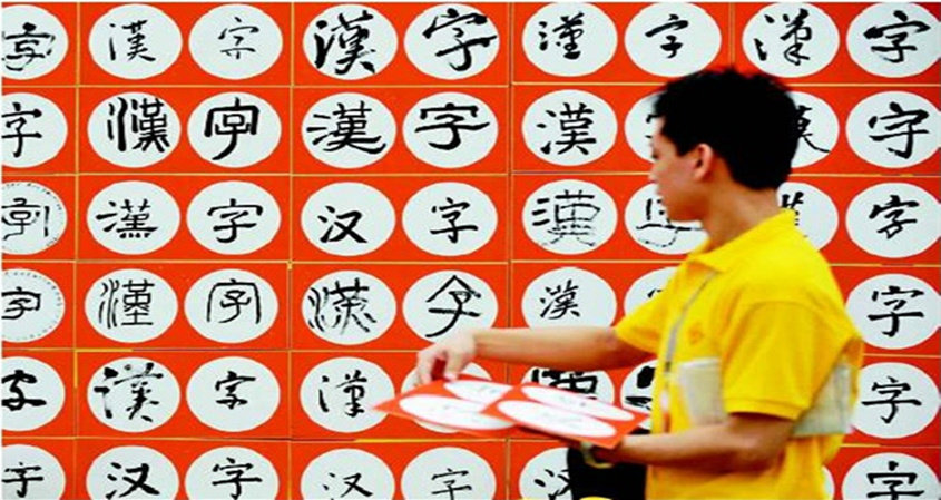 The Best Resources To Improve Your Chinese Handwriting
