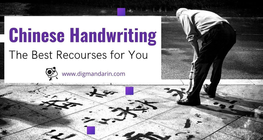 Improve Your Chinese Handwriting
