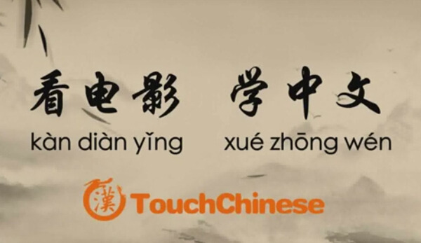 Learn Practical Chinese From Movies
