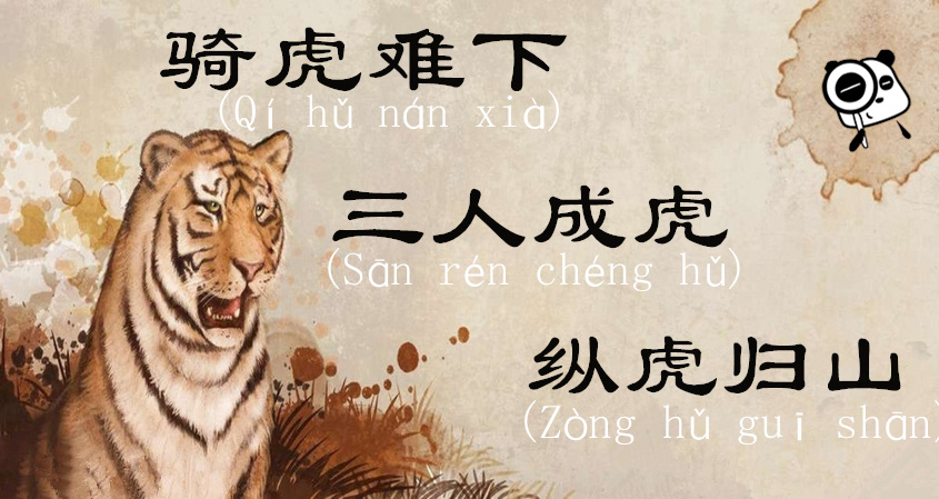 Tiger In Chinese