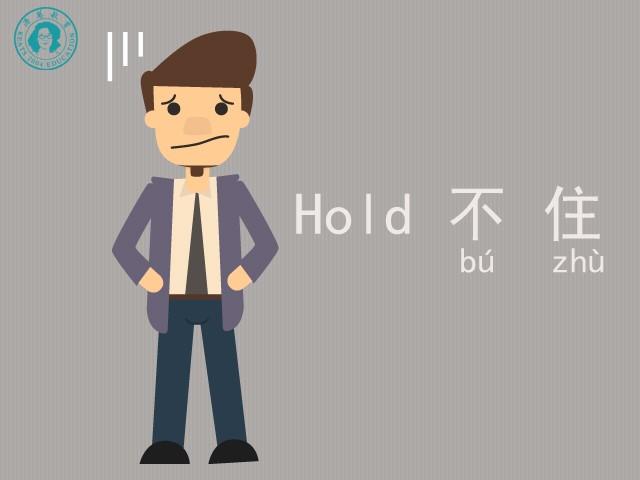 holdbuzhu