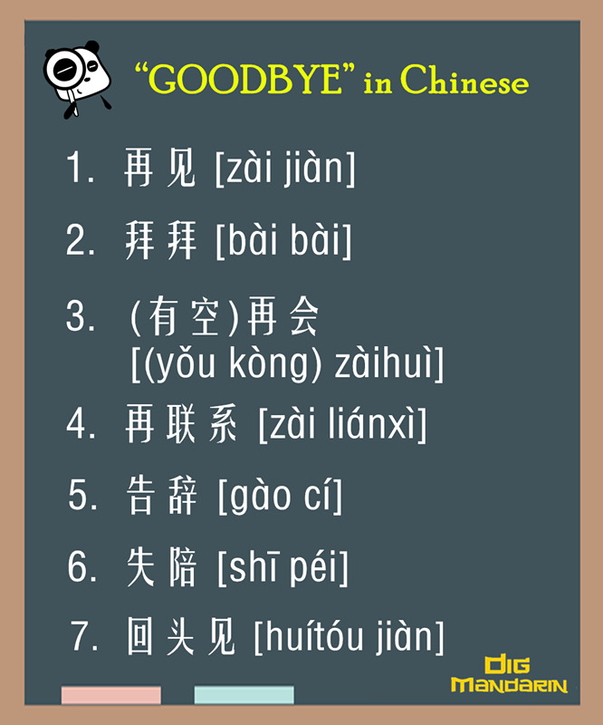 how-to say goodbye in chinese