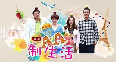 chinese tv 6