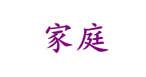 Chinese Proverbs about Family