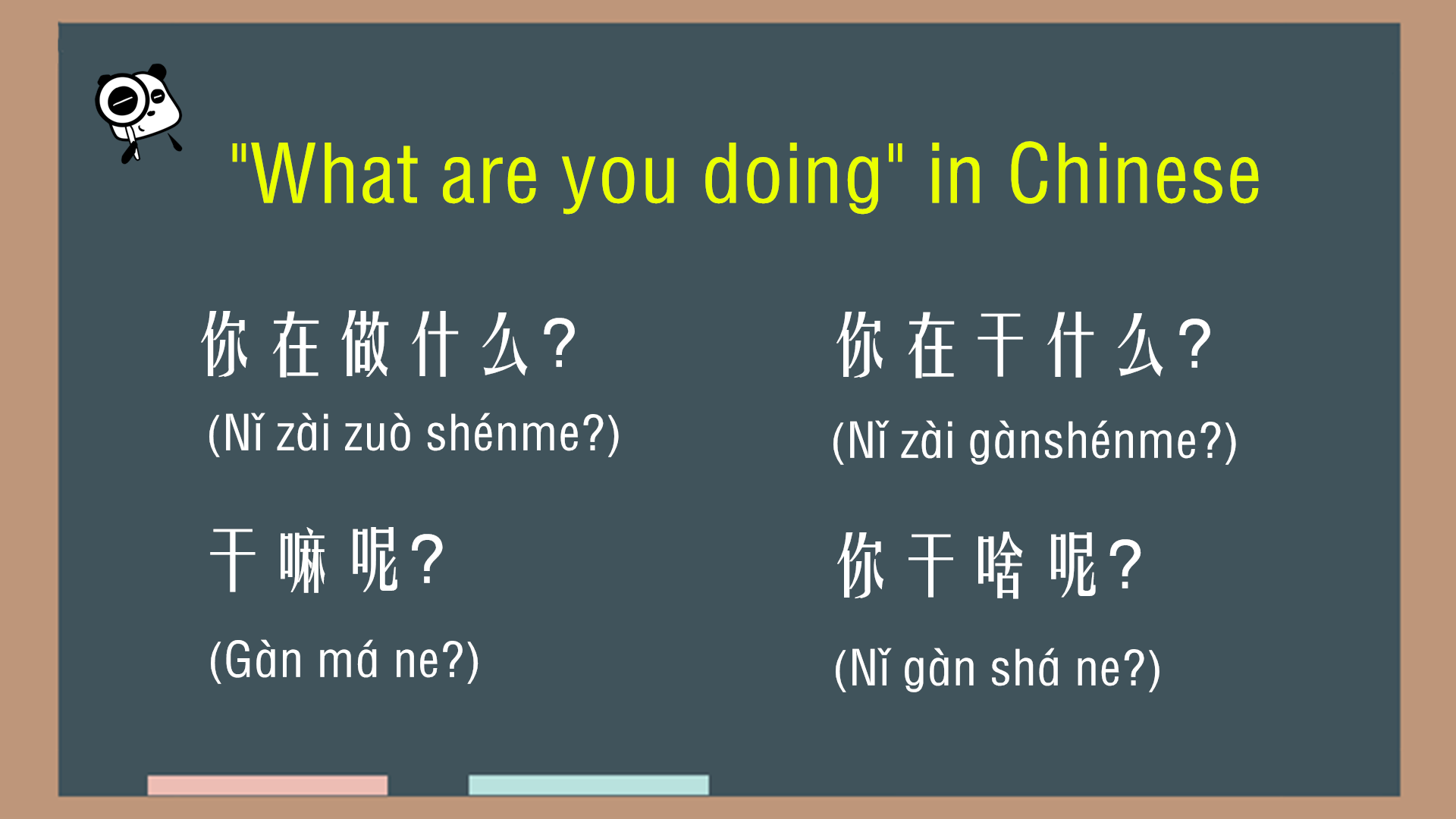 "How To Say ""What Are You Doing"" In Chinese"