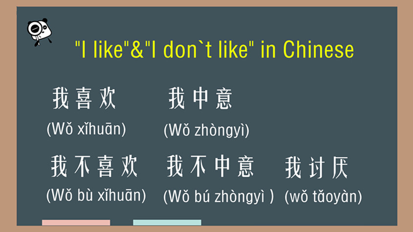 """I Like"" And ""I Don`t Like"" In Chinese"