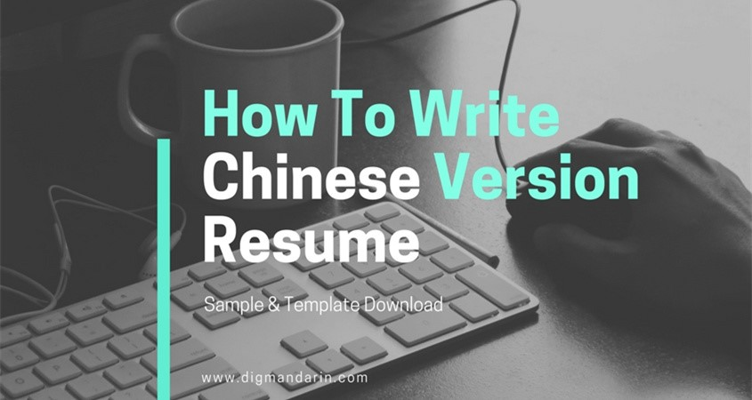 How To Make A Chinese Resume Or CV (Sample & Template Download)