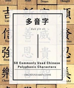 Chinese Polyphonic Characters -多音字(duō yīn zì)