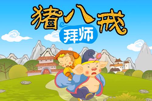 Zhubajie