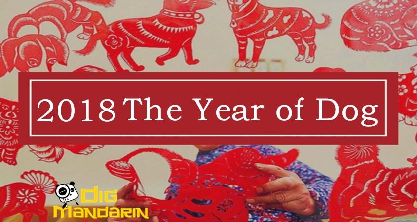 狗年 The Year Of Dog 2018