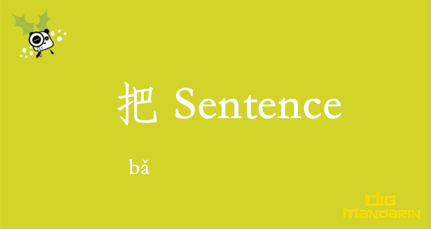The Summary Of 把 Sentence