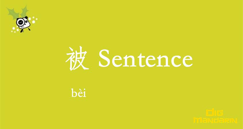 The Summary Of 被 Sentence