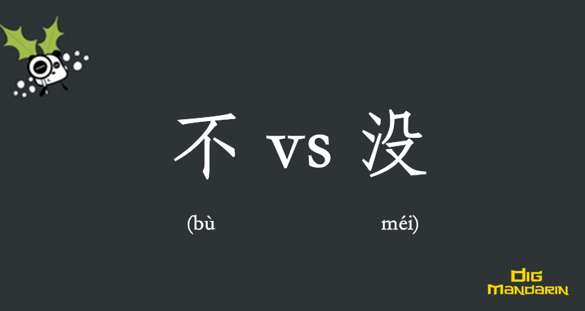 The Difference Between 不(bù) And 没(méi)