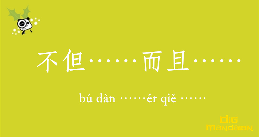 """To Express """"not Only… But Also…"""" With 不但……而且…… In Chinese"""