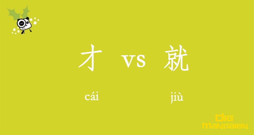 The Difference Between 才 And 就