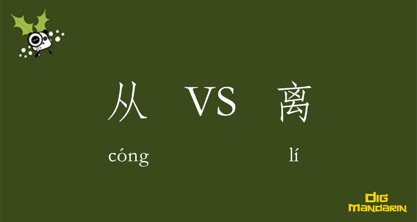 The Differences Between 从 And 离