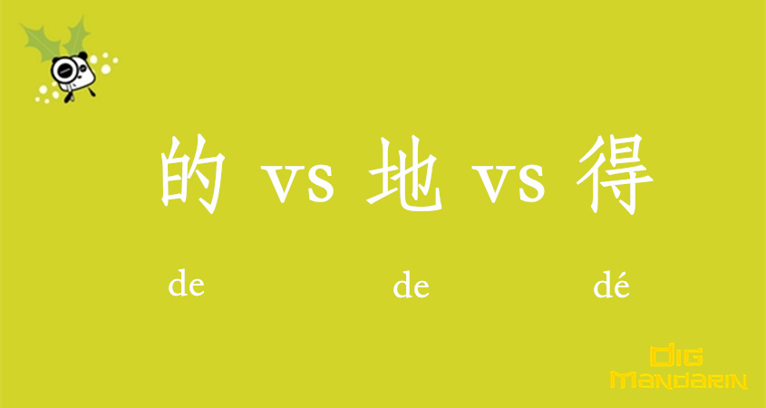 The Different Uses Among 的 Vs 地 Vs 得