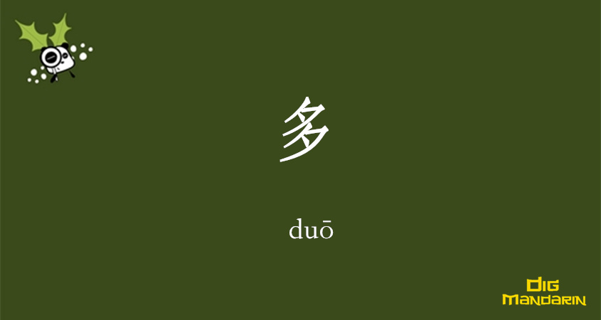 The Three Common Uses Of 多 In Chinese
