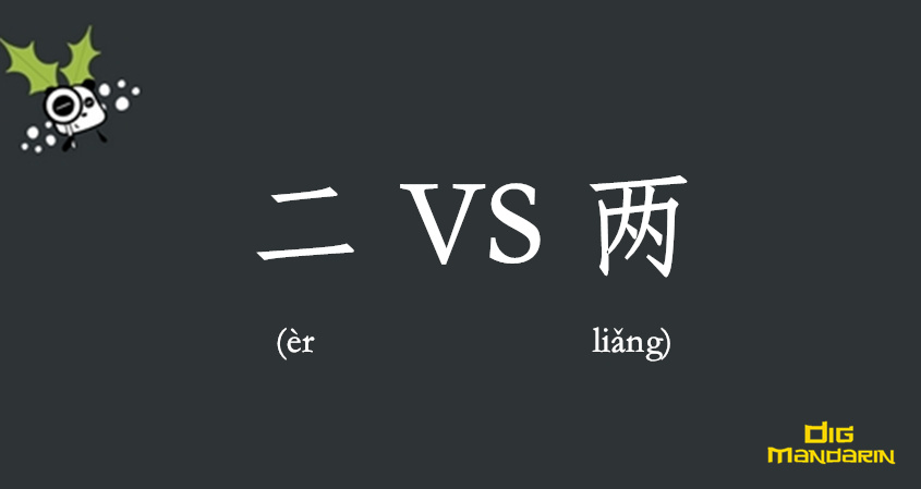 "The Difference Between ""二"" And ""两"" In Chinese"