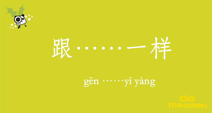 "To Express ""as…as…"" With 跟……一样 In Chinese"