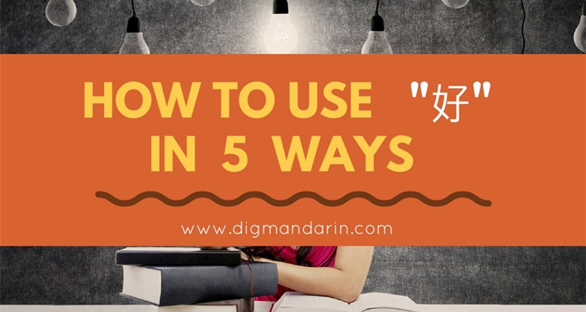 How To Use 好(hǎo)in Five Ways