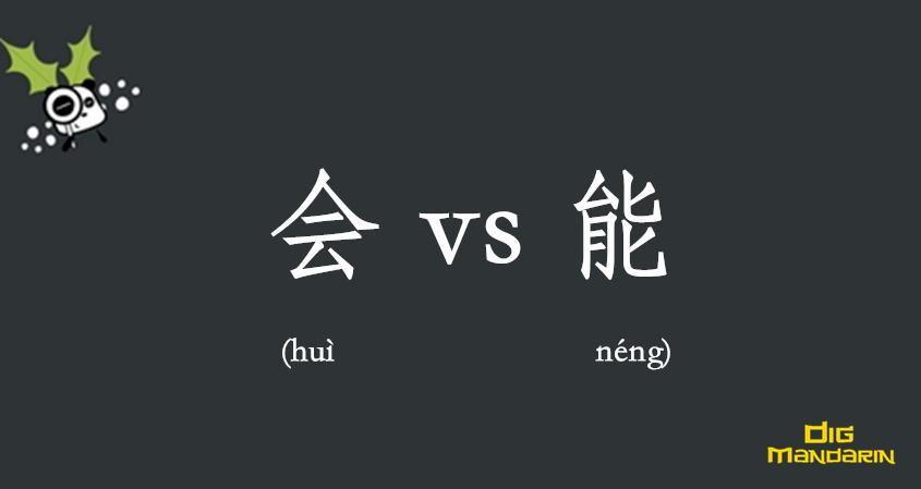 The Difference Between 会 (huì) And能 (nénɡ)