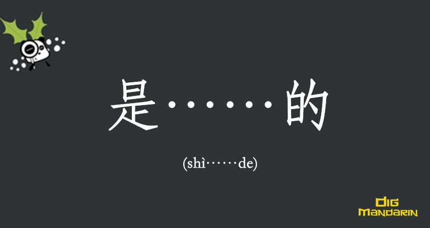 "The Summary Of ""是……的"" Sentence In Chinese"