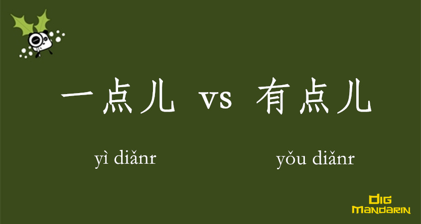 The Differences Between 一点儿 And 有点儿