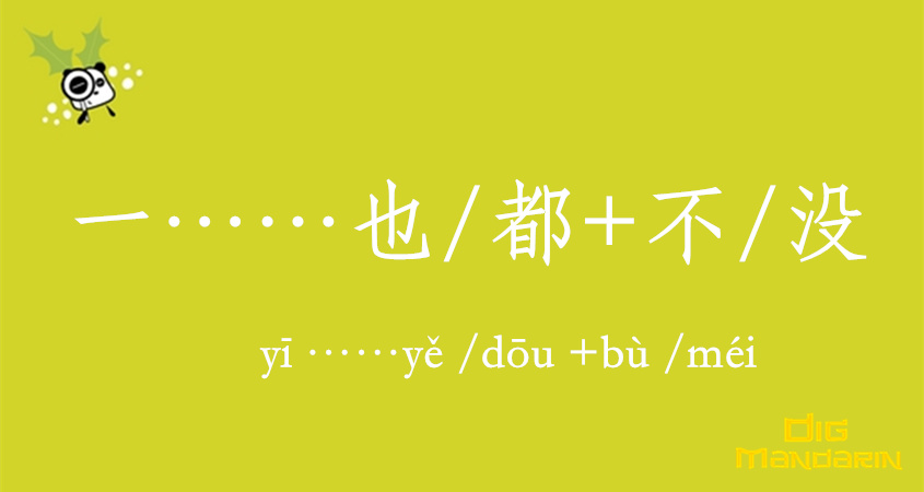 """To Express """"not At All"""" With 一……也/都+不/没 In Chinese"""