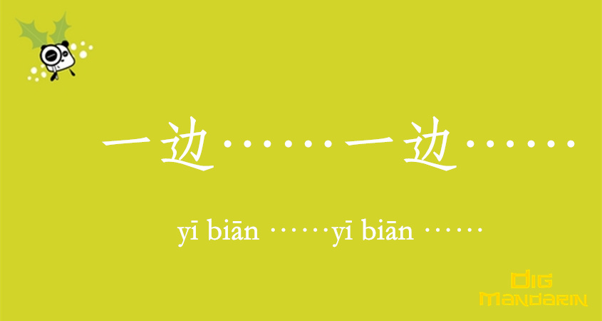 The Use Of The Grammar Pattern 一边……一边……