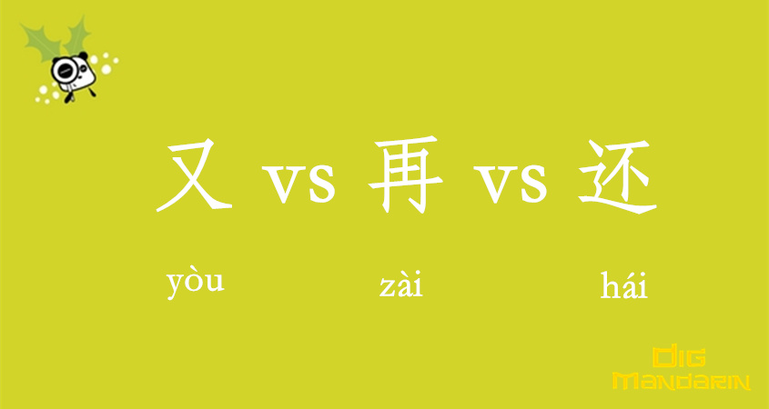 The Different Uses Among 又/再/还