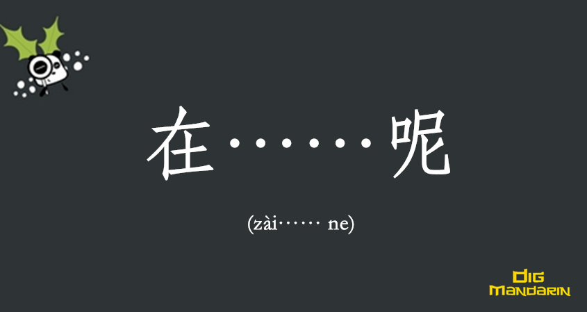 "The Summary Of ""在……呢"" Sentence In Chinese"