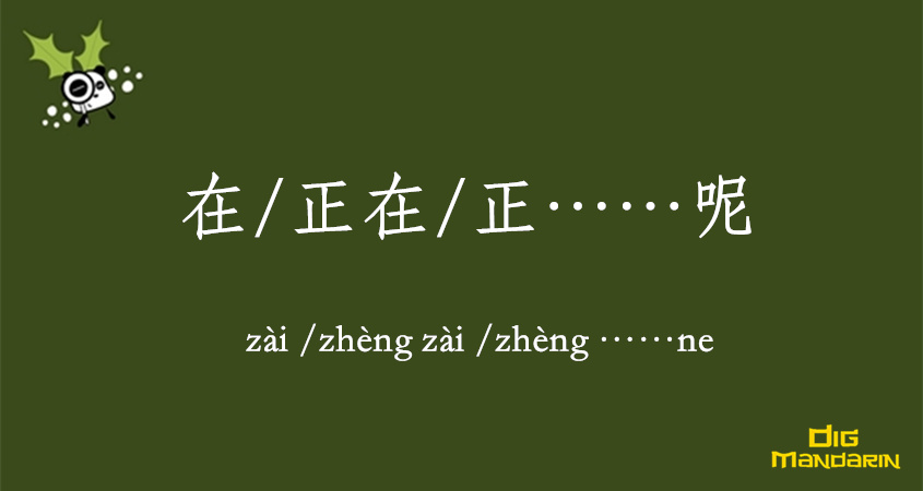 Express An Ongoing State Or A Continuity Of An Action With 正/在/正在……呢 In Chinese