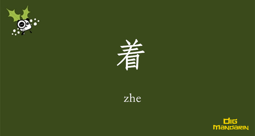 The Summary Of The Word 着 In Chinese