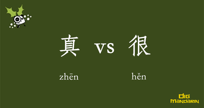 The Differences Between 真 And 很