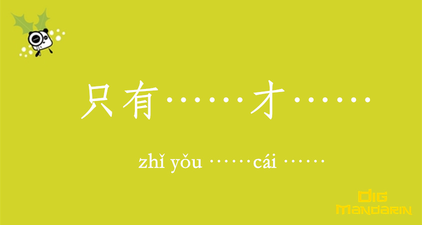 To Express Conditions With 只有……才…… In Chinese