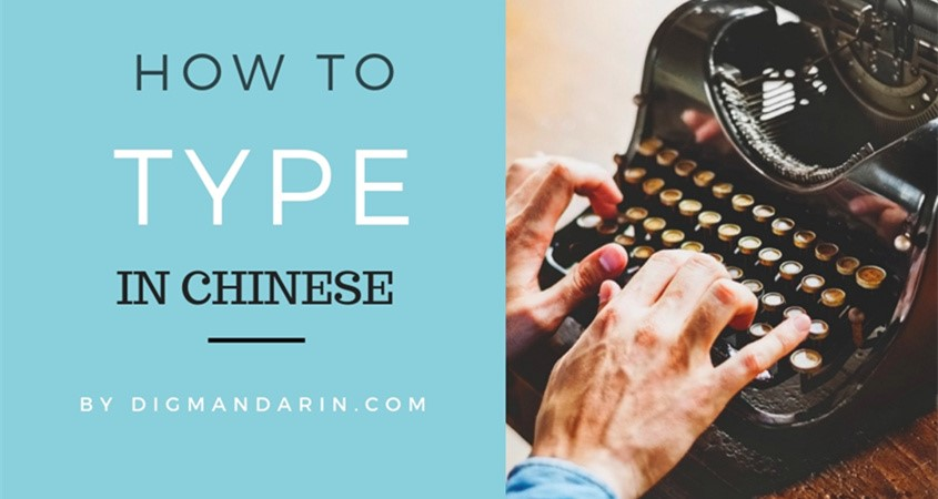Typing Chinese Characters