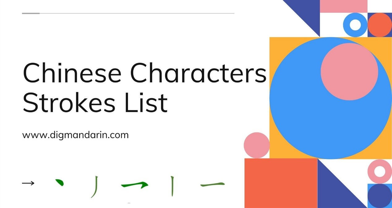 Full Chinese Character Strokes List