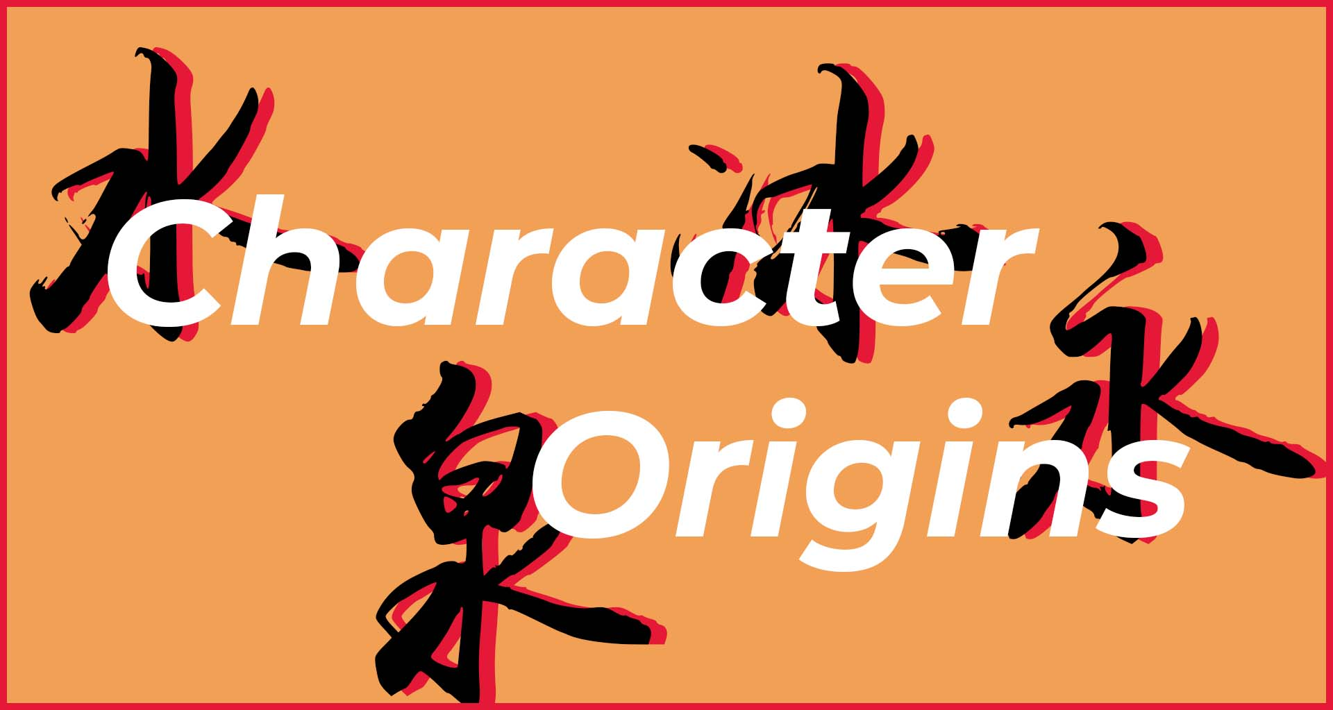 Learning the Origins of Chinese Characters Makes Them Impossible to Forget