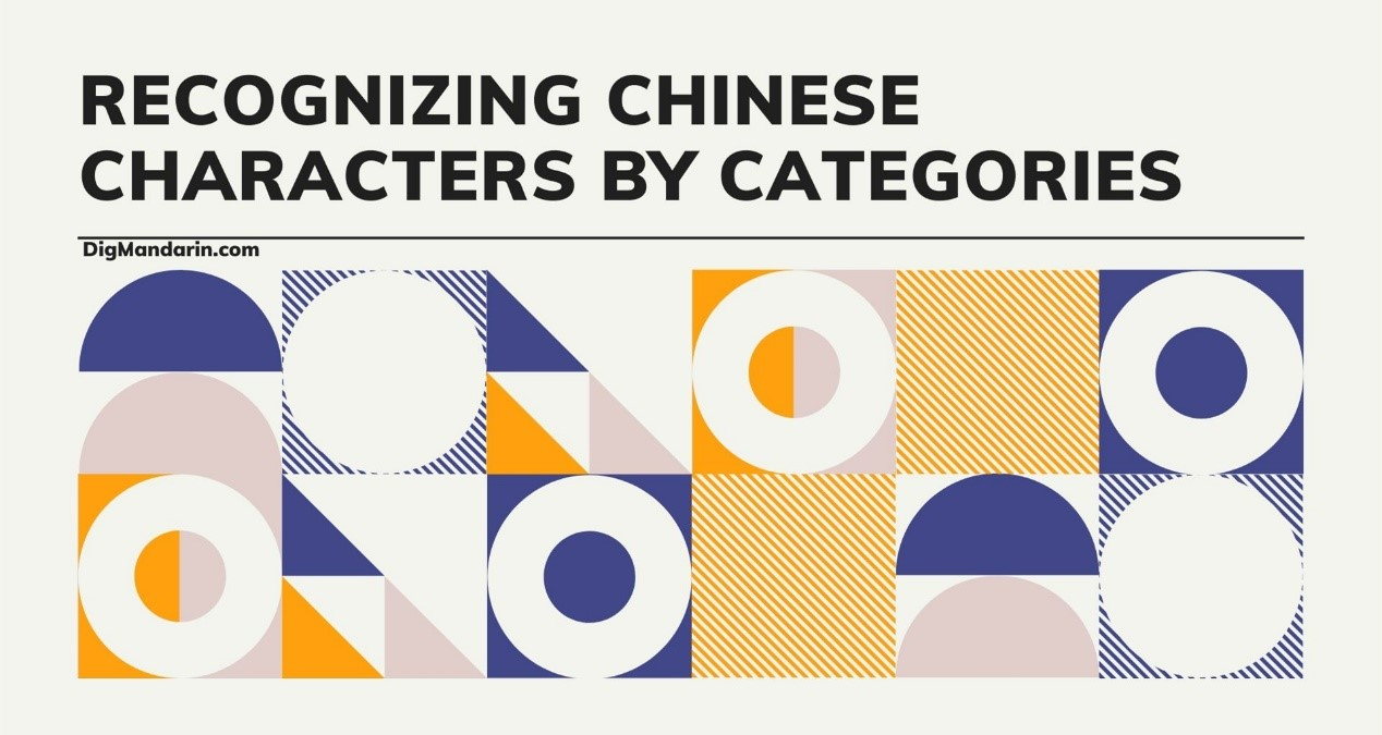 Recognizing Chinese Characters by Categories