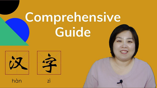 Character Course A: Comprehensive Guide to Chinese Characters