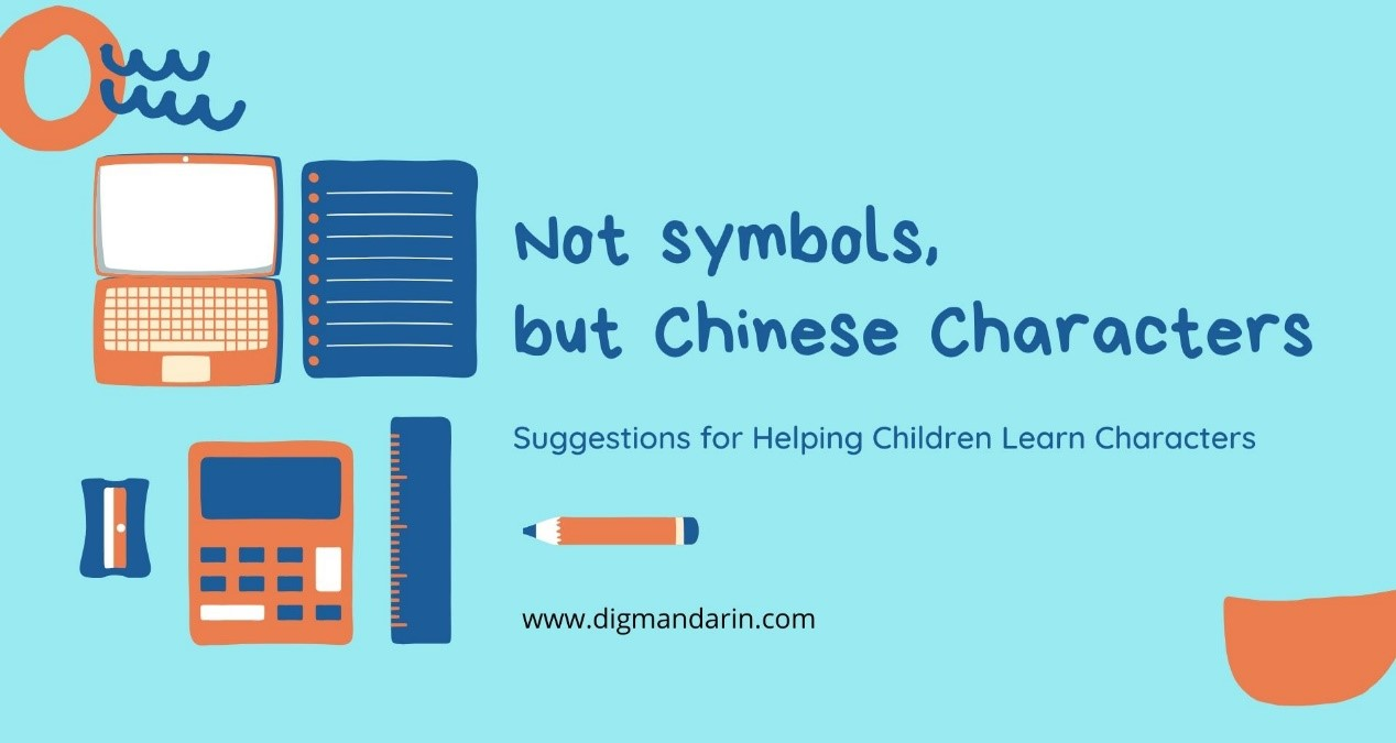 Not symbols, but Chinese Characters: Suggestions for Helping Children Learn Characters